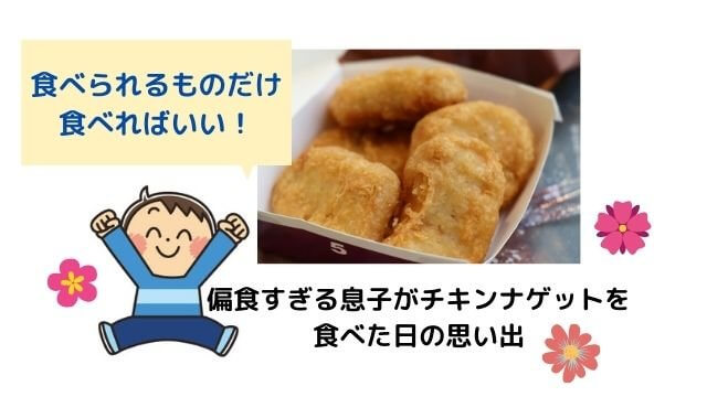 食べられるものだけ食べればいい!偏食すぎる息子がチキンナゲットを食べた日の思い出と。