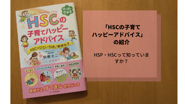 HSP・HSCタイトル