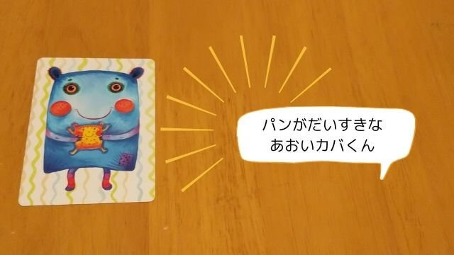 パンが大好きな青いカバくん (1)