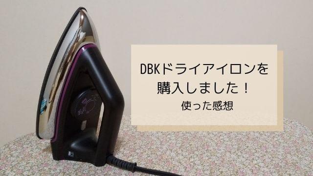 DBKドライアイロンを購入しました