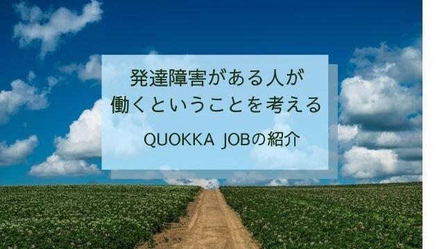 発達障害がある人が働くということを考える-QUOKKA JOBの紹介
