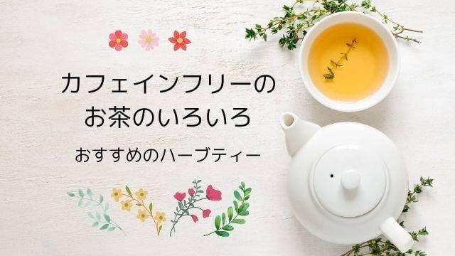 カフェインフリーのお茶のいろいろ-おすすめのハーブティー