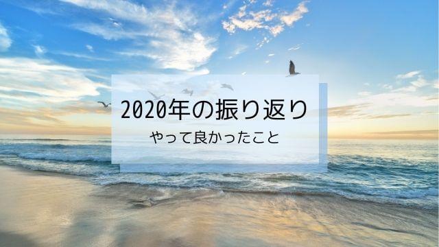 2020年の振り返り-やって良かったこと