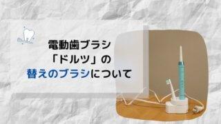 パナソニックの電動歯ブラシ「ドルツ」の 替えのブラシについて