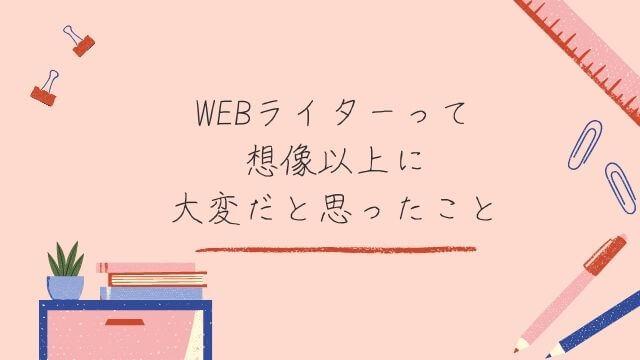 web-writer-title